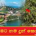 කොළඹට නම දුන් කොළ අඹ ගස (The Green Mango Tree That Gave Its Name To Colombo)