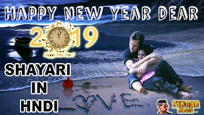 Cute Romantic New Year Love Shayari  is Something that everyone will love and always ready to share on their social media platforms. So below are the best ever wishing Cute Romantic New Year Love Shayari in Hindi that you can select and share with friends on facebook and whatsapp.