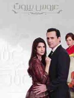 مشاهدة عروس بيروت 2019