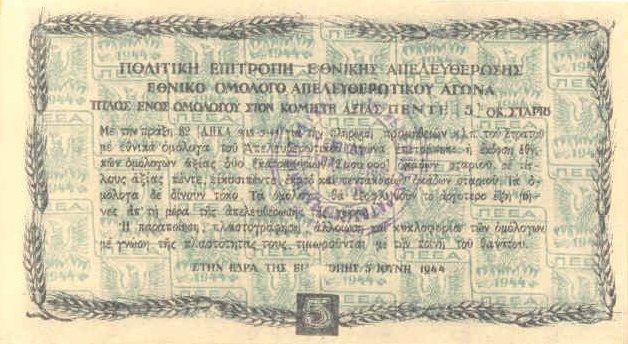 https://1.bp.blogspot.com/-QBFkZJQF-4Y/UJjv9lUCm-I/AAAAAAAAKmk/ZiN5mbB2e3Y/s640/GreecePS161r-5Oka-1944-donatedms_b.jpg