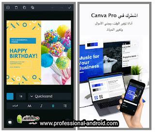 تحميل تطبيق Canva pro مهكر للأندرويد من ميديا فاير