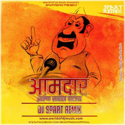 Amdar Zalyasarkh Vattay - Dj Spart Remix