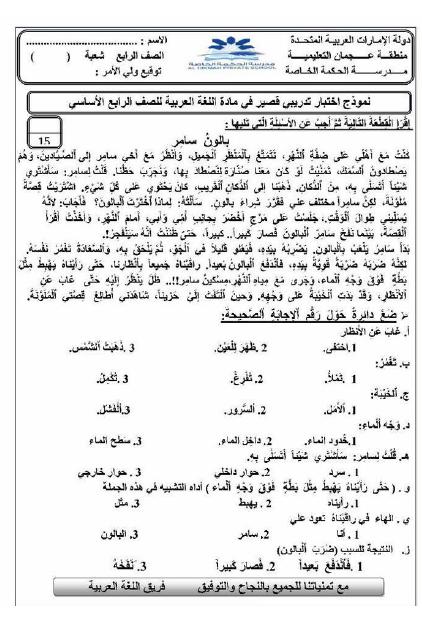 ورقة عمل مراجعة الوحدة الخامسة اللغة العربية