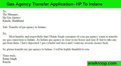 gas agency transfer application-hp to indane
