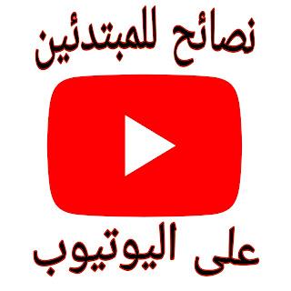 نصائح للمبتدئين على اليوتيوب.