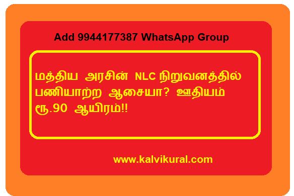 மத்திய அரசின் NLC நிறுவனத்தில் பணியாற்ற ஆசையா? ஊதியம் ரூ.90 ஆயிரம்!!