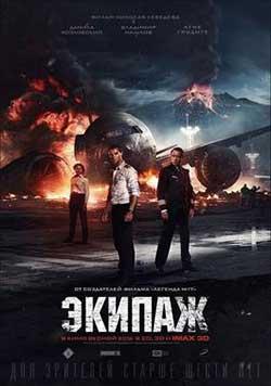 Flight Crew 2016 Hindi Dubbed Full Movie BluRay 720p 1GB at movies500.site