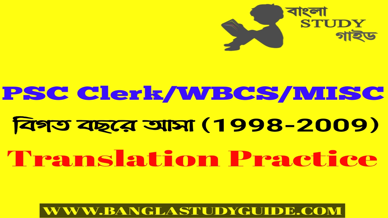 English to Bengali Translation practice for PSC Clerk,WBCS,MISC