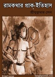 রামকথার প্রাক ইতিহাস - সুকুমার সেন