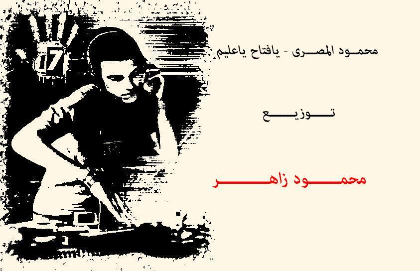 تحميل اغنية فتاح يا عليم mp3