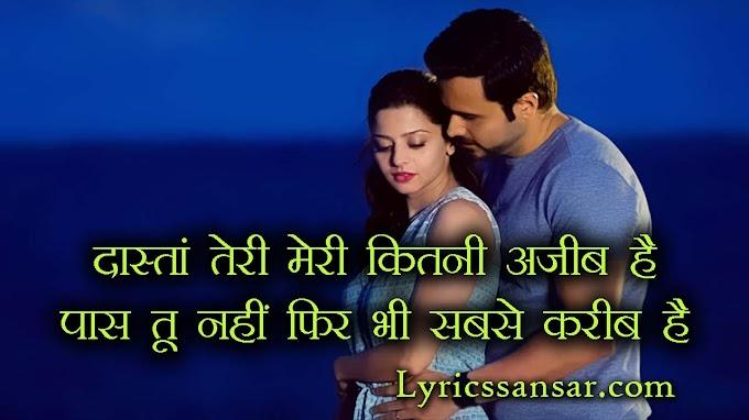 The Body - Khuda Haafiz Lyrics Feat Arijit Singh