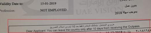 UAE Outpass sample, UAE 6 Months Job seeker visa outpass