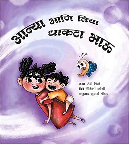 Anya and her Baby Brother/Anya Aani Ticha Dhakta Bhau by Jerry Pinto (Author), Maithili Joshi (Illustrator)