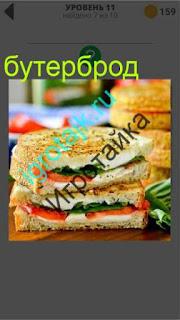 сделан большой бутерброд 11 уровень 400 плюс слов 2