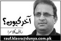 Rauf Klasra Column - 3rd November 2013