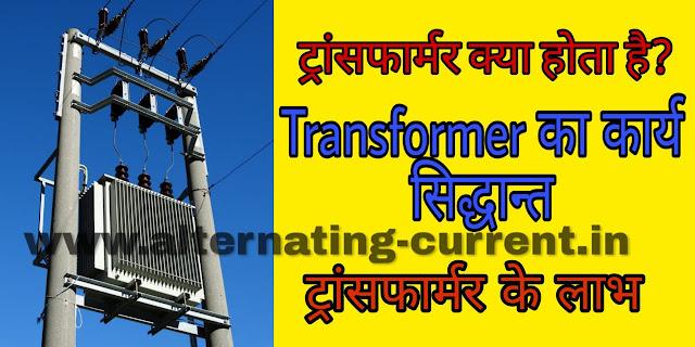 transformer hindi