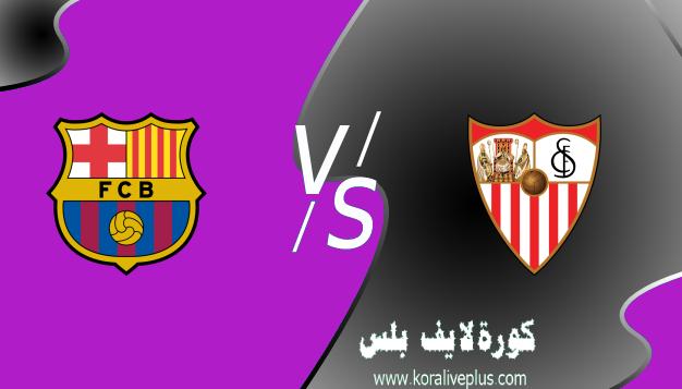 مشاهدة مباراة برشلونة وإشبيليه بث مباشر اليوم 03-03-2021 في كأس ملك إسبانيا