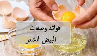 3 وصفات البيض للشعر