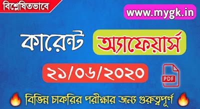 ২১ জুন ২০২০ কারেন্ট অ্যাফেয়ার্স - 21 june 2020 Current Affairs in Bengali PDF