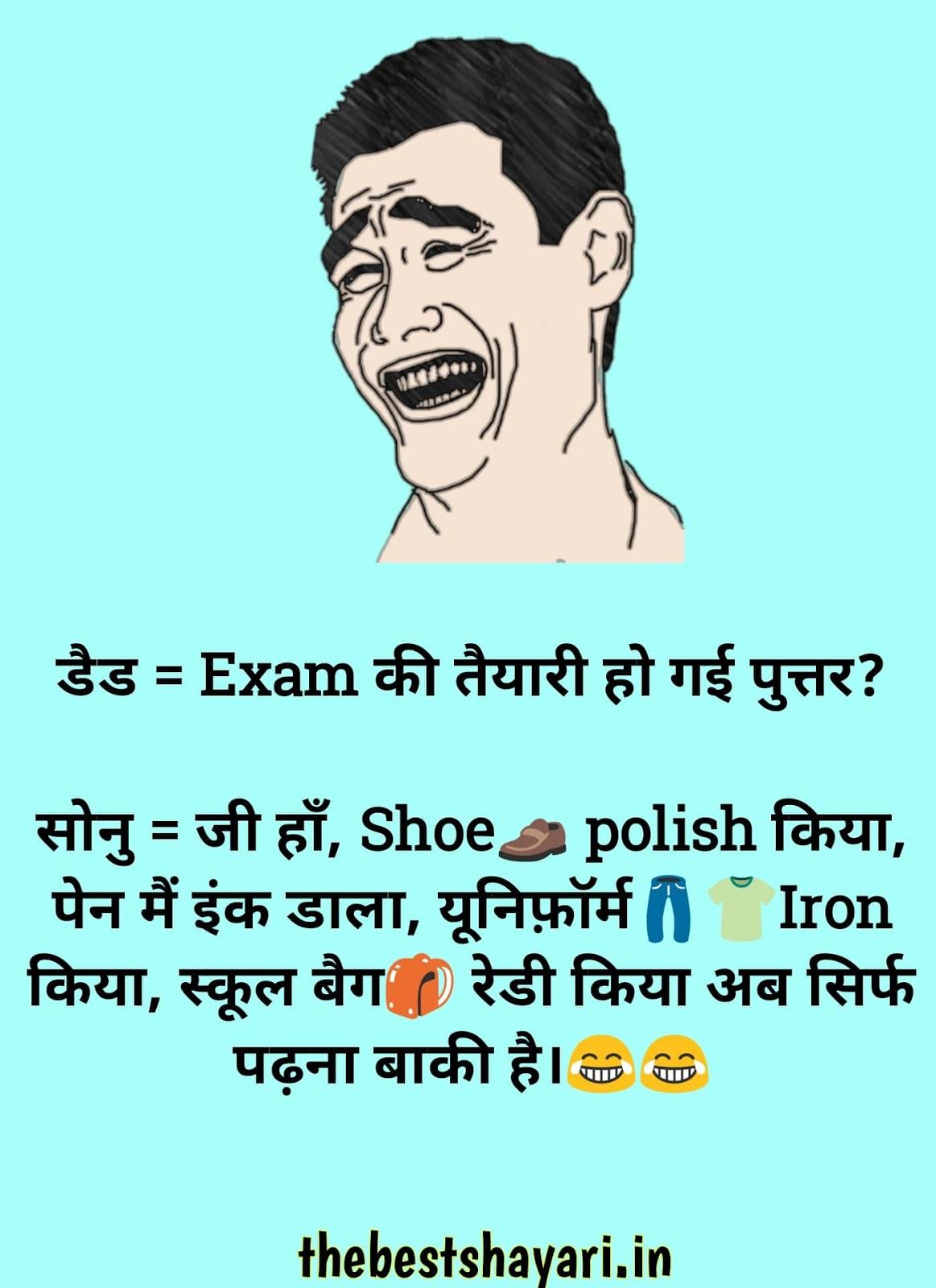 Comedy chutkule hindi mein