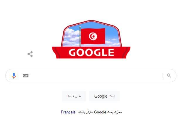غوغل يحتفل بعيد استقلال تونس