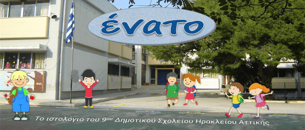 9ο ΔΗΜΟΤΙΚΟ ΣΧΟΛΕΙΟ ΗΡΑΚΛΕΙΟΥ ΑΤΤΙΚΗΣ