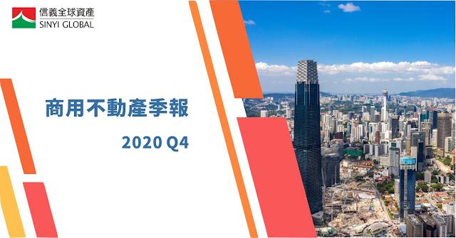 信義全球2020年Q4第四季季報