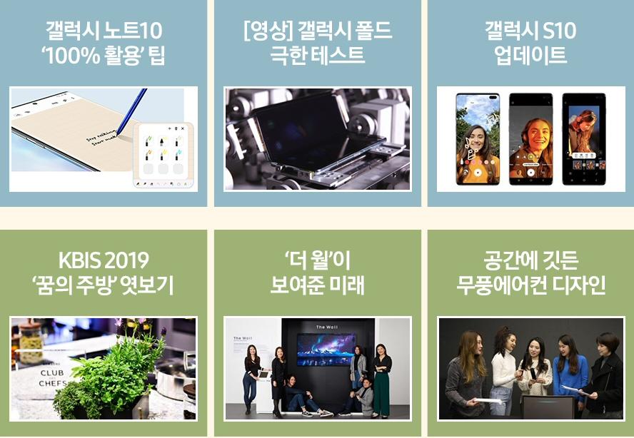 2019년 삼성전자 뉴스룸 분야별 인기 기사 Top 15 모아보기