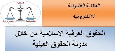 الحقوق العرفية الاسلامية من خلال مدونة الحقوق العينية