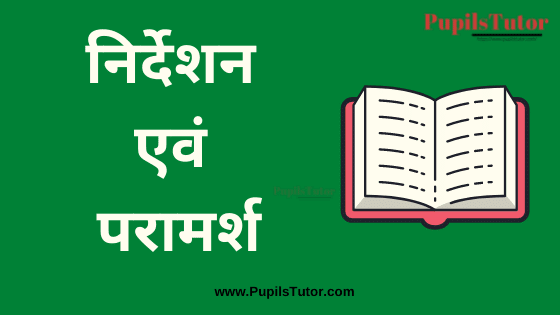 (निर्देशन एवं परामर्श) Guidance and Counseling Book, Notes and Study Material in Hindi Medium Free Download PDF for B.Ed 1st and 2nd Year All Courses   Guidance and Counseling PDF Book in Hindi   Guidance and Counselling PDF Notes in Hindi   Guidance and Counseling PDF Study Material in Hindi for B.Ed