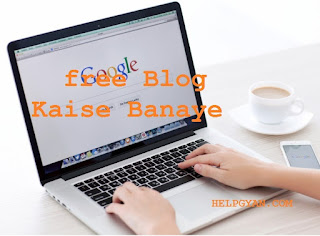 Blog (Website) Kaise Banaye Hindi Me