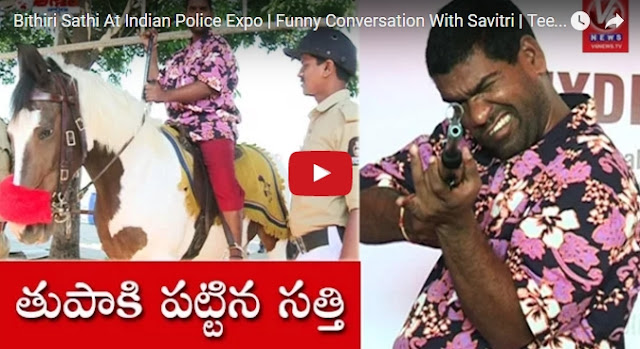 Bithiri Sathi At Indian Police Expo | Funny With Savitri