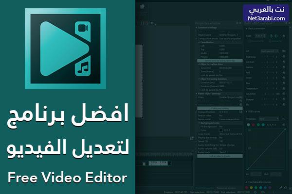 تحميل برنامج تعديل الفيديو للكمبيوتر Free Video Editor برابط مباشر