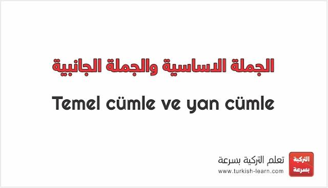 الجملة الاساسية والجملة الجانبية في اللغة التركية