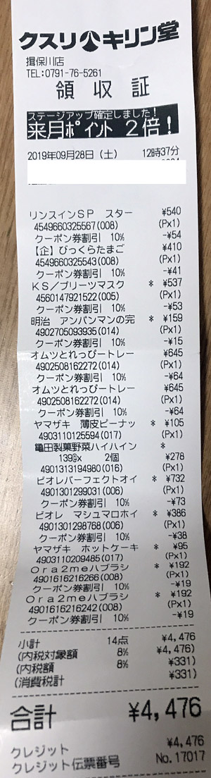 キリン堂 揖保川店 2019/9/28のレシート