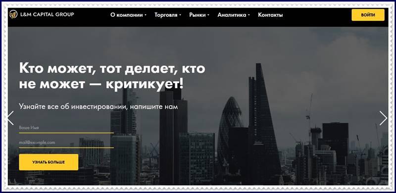 [Мошеннический сайт] lernerandmoriscapitalgroup.com – Отзывы, развод? Компания Lerner and Moris Capital Group мошенники!
