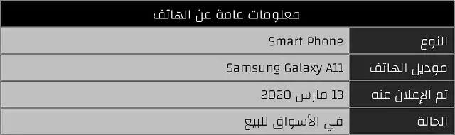 معلومات عامة عن الهاتف Samsung Galaxy A11