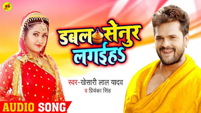 double senur lagaiha song download