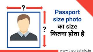 passport size photo ka size kitna hota hai