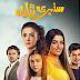 Sunehri Titliyan - (Güneşin Kızları) - Cast | Hande Ercel - Emre Kınay.