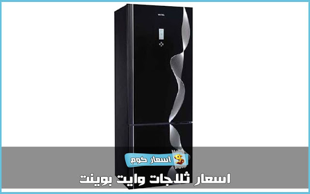 اسعار ثلاجات وايت بوينت 2019 في مصر بجميع الأحجام