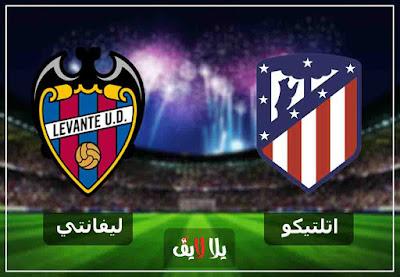 رابط سريع مشاهدة مباراة اتلتيكو مدريد وليفانتي بث مباشر اليوم