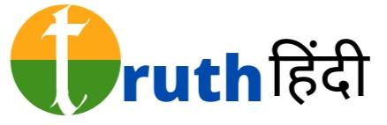 truthhindi