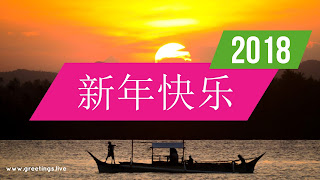 HAPPY NEW YEAR 2018 in Chinese (新年快乐2018年 )