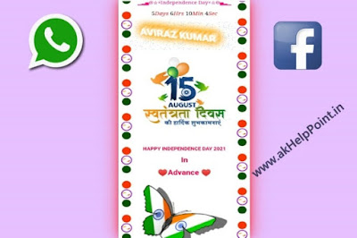 Happy Independence Day Wishing Script free Download