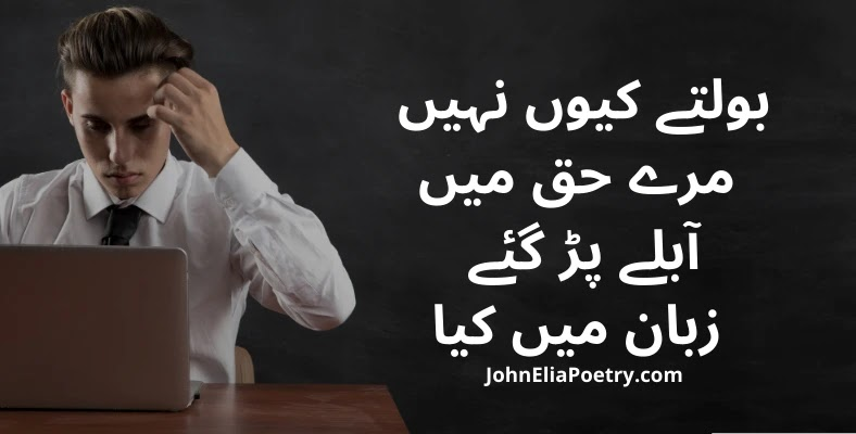 boltay kyun nahi marey haq mein John Elia