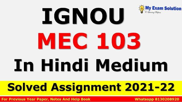 MEC 103 Solved Assignment 2021-22 In Hindi Medium