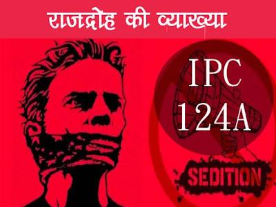 देशद्रोह से आप क्या समझते हैं   देशद्रोह (IPC की धारा 124A)   Desh Droh Ki Vayakhya