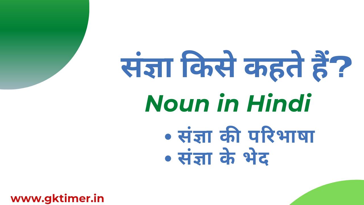 संज्ञा किसे कहते हैं || Noun in Hindi || sangya ke Bhed || Noun meaning in Hindi