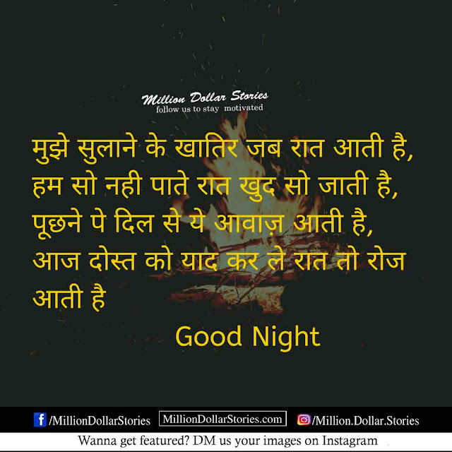 Good Night Images With Quotes For Friends in Hindi (गुड नाईट इमेजेज फॉर फ्रेंड्स)